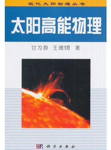 太阳高能物理