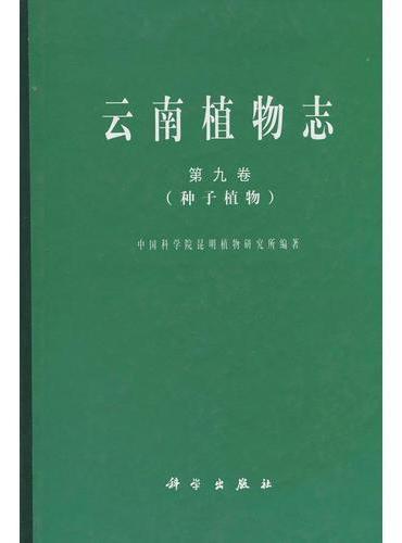 云南植物志  第九卷 (种子植物)