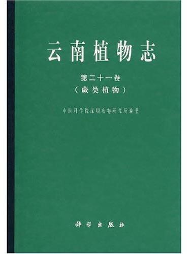 云南植物志 第二十一卷(蕨类植物)