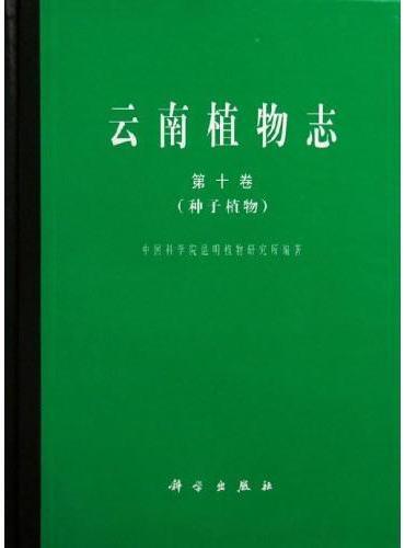云南植物志 第十卷