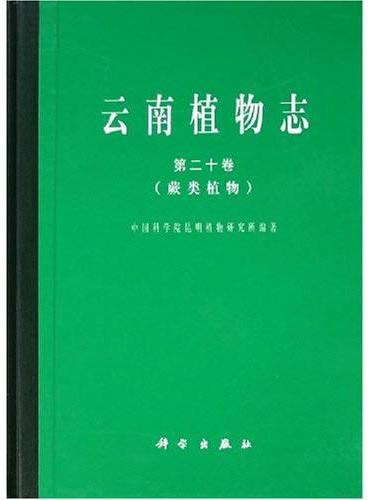 云南植物志 第二十卷