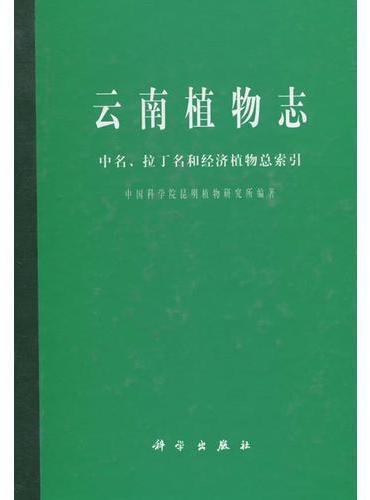 云南植物志中名拉丁名和经济植物总索引