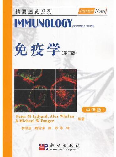 免疫学(第二版,中译本)