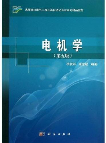 电机学(第五版)