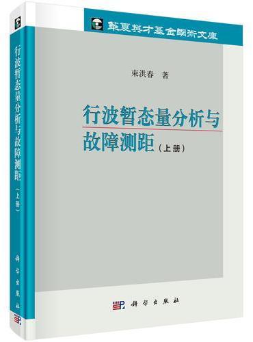 行波暂态量分析与故障测距(上册)