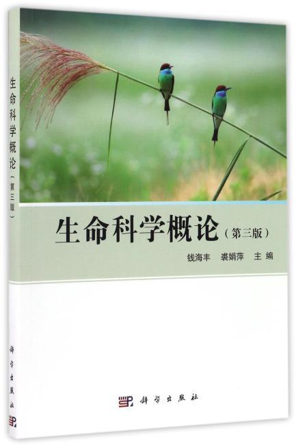 生命科学概论(第三版)