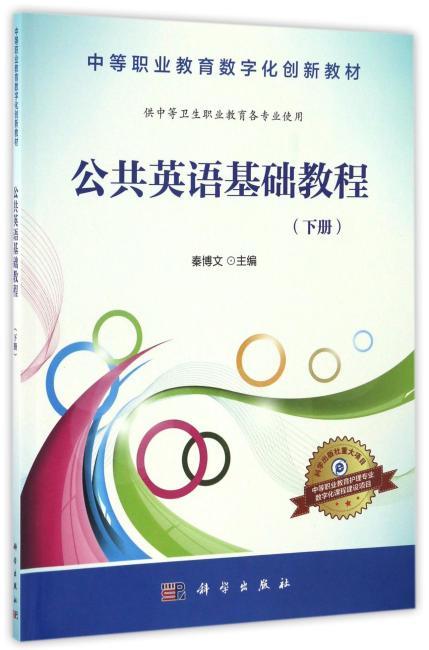 公共英语基础教程(下册)