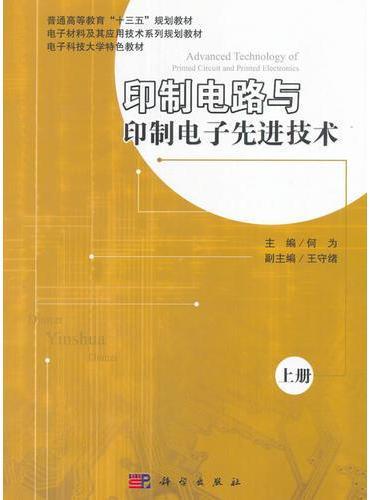 印制电路与印制电子先进技术(上册)