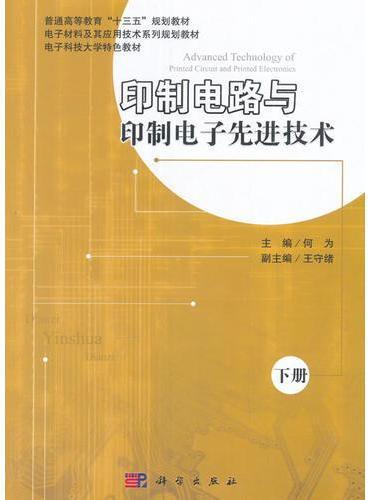 印制电路与印制电子先进技术(下册)