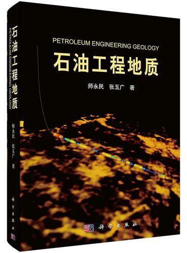 石油工程地质