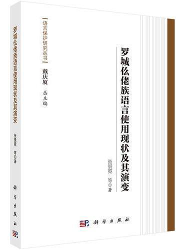 罗城仫佬族语言使用现状及其演变