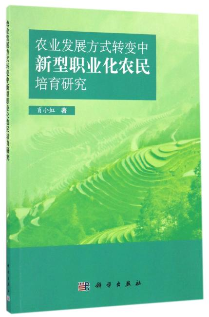 农业发展方式转变中新型职业化农民培育研究