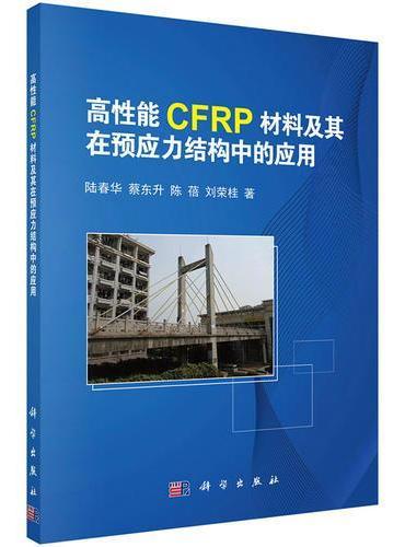 高性能CFRP材料及其在预应力结构中的应用