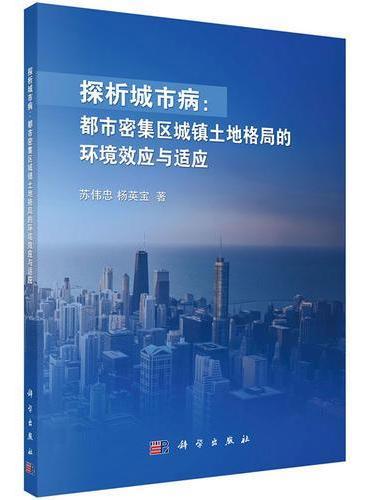 探析城市病:都市密集区城镇土地格局的环境效应与适应