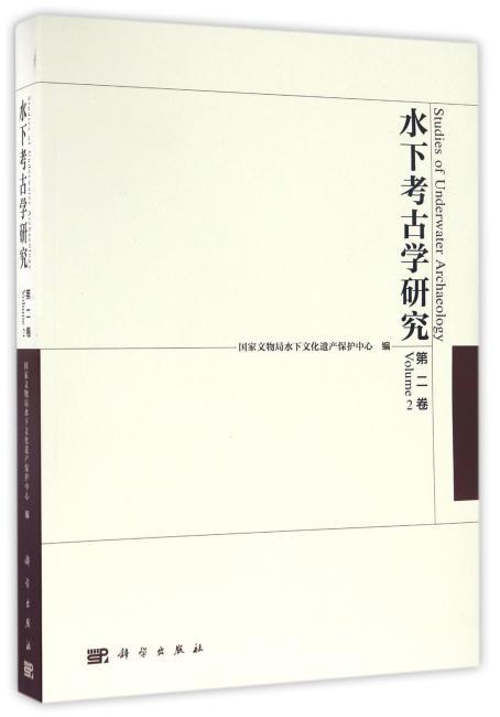 水下考古研究(第2卷)
