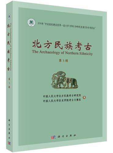 北方民族考古 第3辑