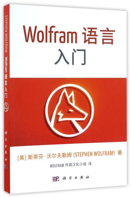 Wolfram 语言基础入门