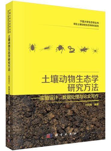 土壤动物生态学研究方法:实验设计、数据处理与论文写作