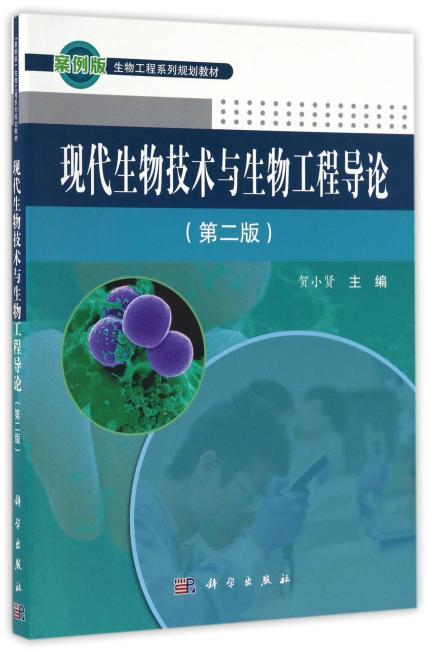 现代生物技术与生物工程导论(第二版)