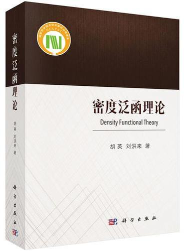 密度泛函理论