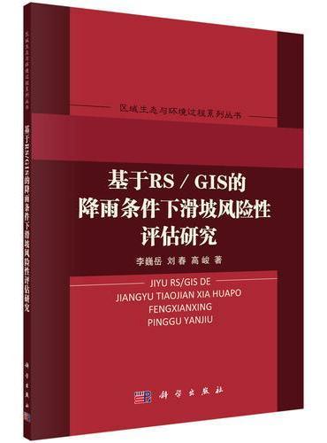基于RS/GIS的降雨条件下滑坡风险性评估研究