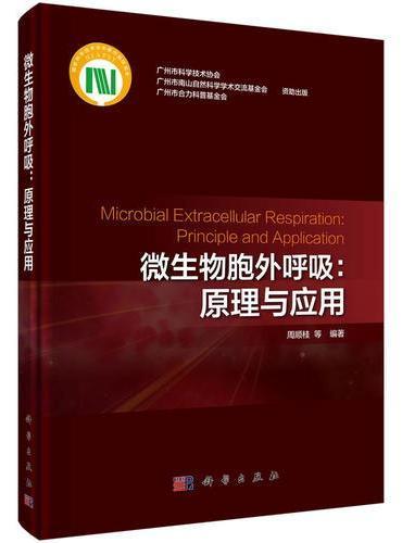 微生物胞外呼吸:原理与应用