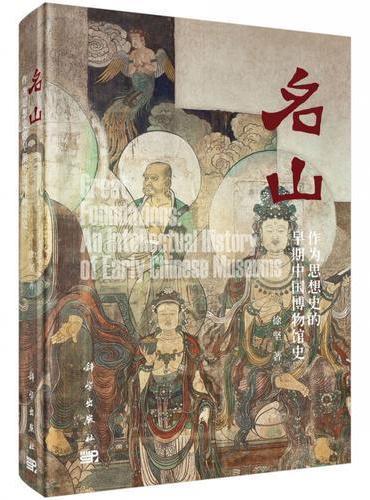名山——作为思想史的早期中国博物馆史
