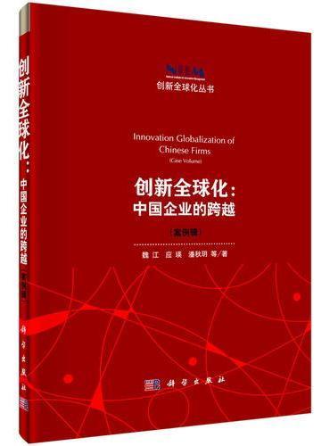创新全球化:中国企业的跨越