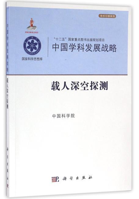 中国学科发展战略·载人深空探测