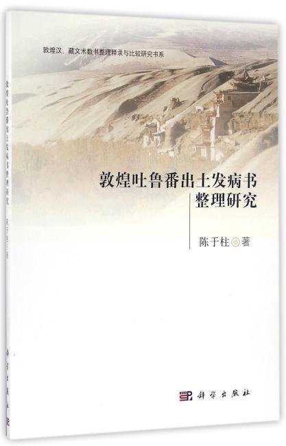敦煌吐鲁番出土发病书整理研究