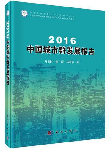 2016中国城市群发展报告