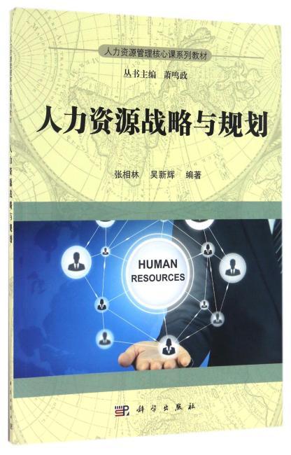 人力资源战略与规划