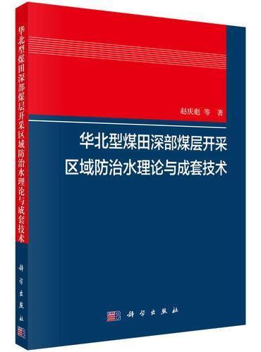 华北型煤田深部煤层开采区域防治水理论与成套技术