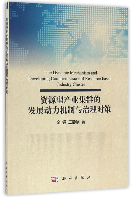 资源型产业集群的发展动力机制与治理对策