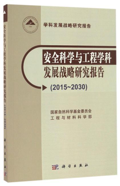 安全科学与工程学科发展战略研究报告(2015-2030)