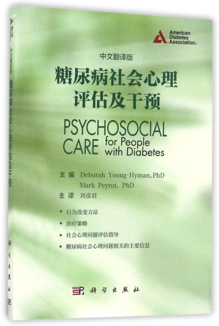 糖尿病社会心理评估及干预(中文翻译版)
