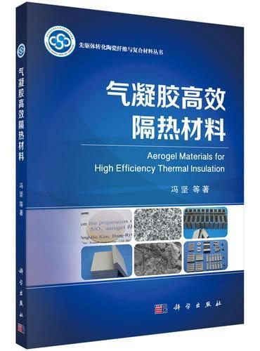 气凝胶高效隔热材料