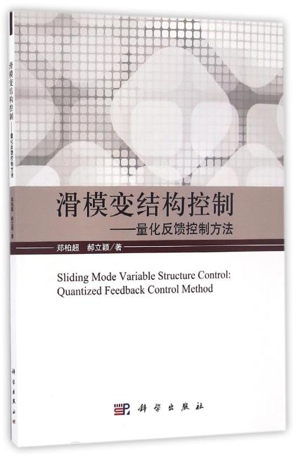 滑模变结构控制--量化反馈控制方法