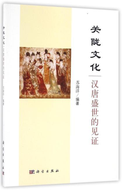关陇文化--汉唐盛世的见证