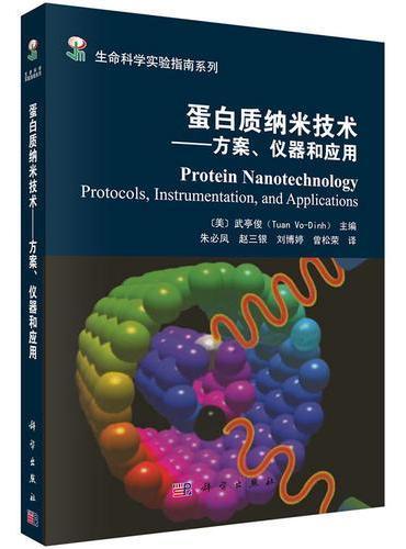 蛋白质纳米技术——方案、仪器和应用