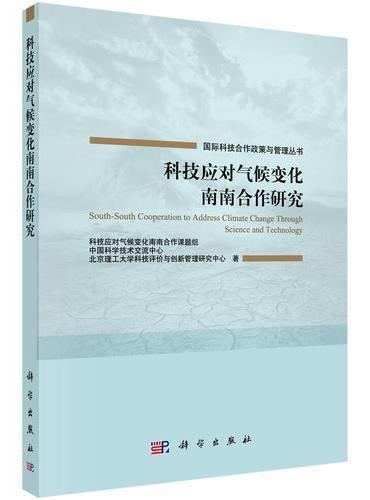 科技应对气候变化南南合作研究