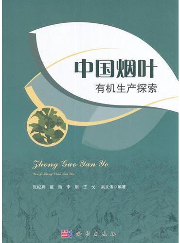 中国烟叶有机生产探索