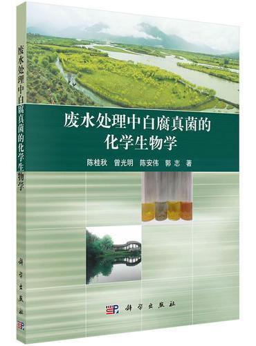 废水处理中白腐真菌的化学生物学