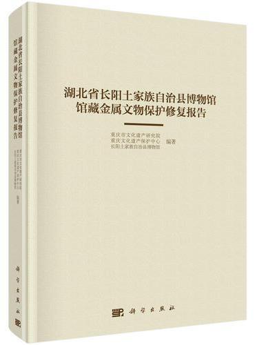 湖北省长阳土家族自治县博物馆馆藏金属文物保护修复报告