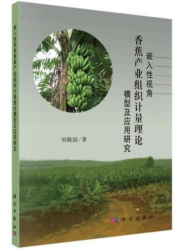 嵌入性视角香蕉产业组织计量理论模型及应用研究
