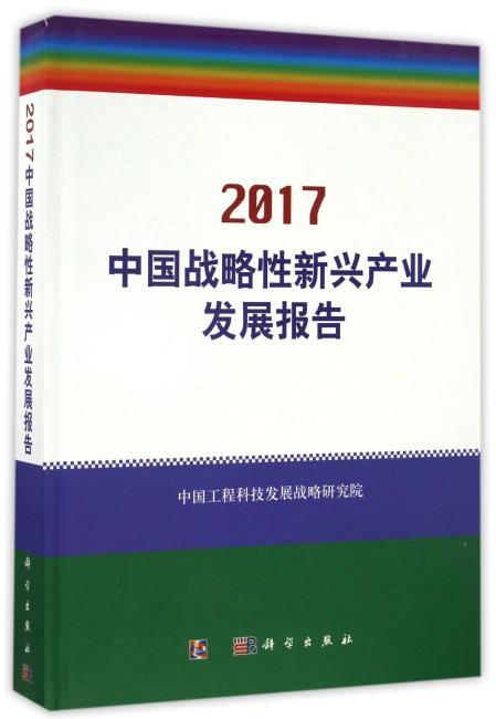 中国战略性新兴产业发展报告2017