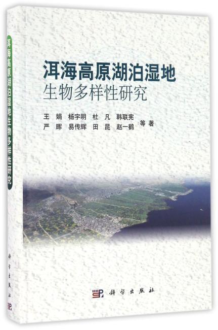 洱海高原湖泊湿地生物多样性研究