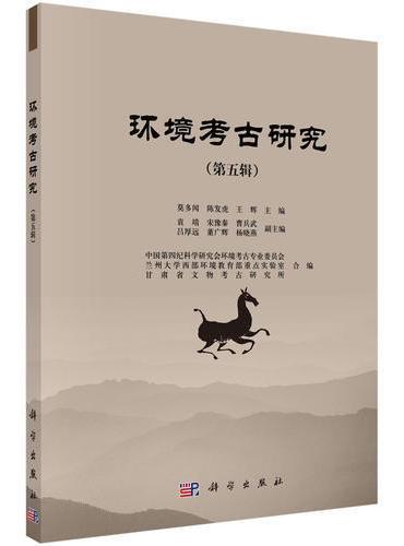 环境考古研究(第五辑)
