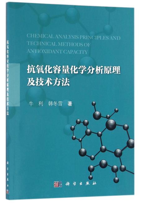 抗氧化容量化学分析原理及技术方法