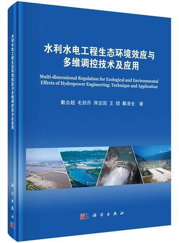 水利水电工程生态环境效应与多维调控技术及应用